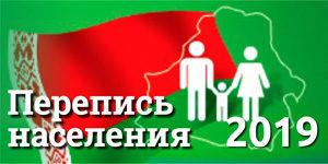 http://mogilev.belstat.gov.by/perepis-naseleniya-2019/